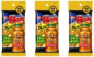 すごいコラボだ(笑)なんと「ウコンの力」1本分の成分を配合した 「亀田の柿の種 カレー味」が登場