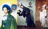 これは期待!カジュアルに着物を楽しむファッション誌「KIMONOanne.」が創刊