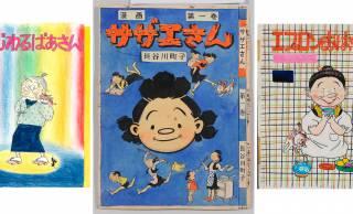 国民的アニメ「サザエさん」の作者・長谷川町子の生誕100年を記念して「長谷川町子記念館」がオープン!