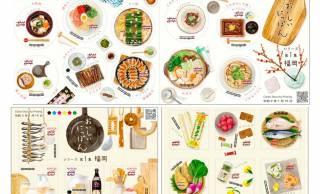 これが切手!?ステキすぎ!日本の食がテーマの特殊切手「おいしいにっぽんシリーズ」が美味しそう♡