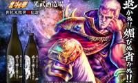 聖帝サウザー様が降臨!「北斗の拳」コラボ焼酎の第2弾「退かぬ!!媚びぬ省みぬ!!」が発売へ