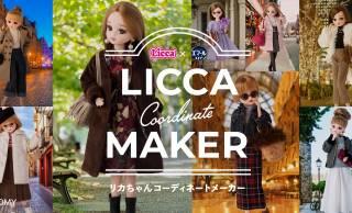 なにこれめちゃ面白い♡リカちゃんのメイクや服装を自由にコーデできる「リカちゃんコーディネートメーカー」