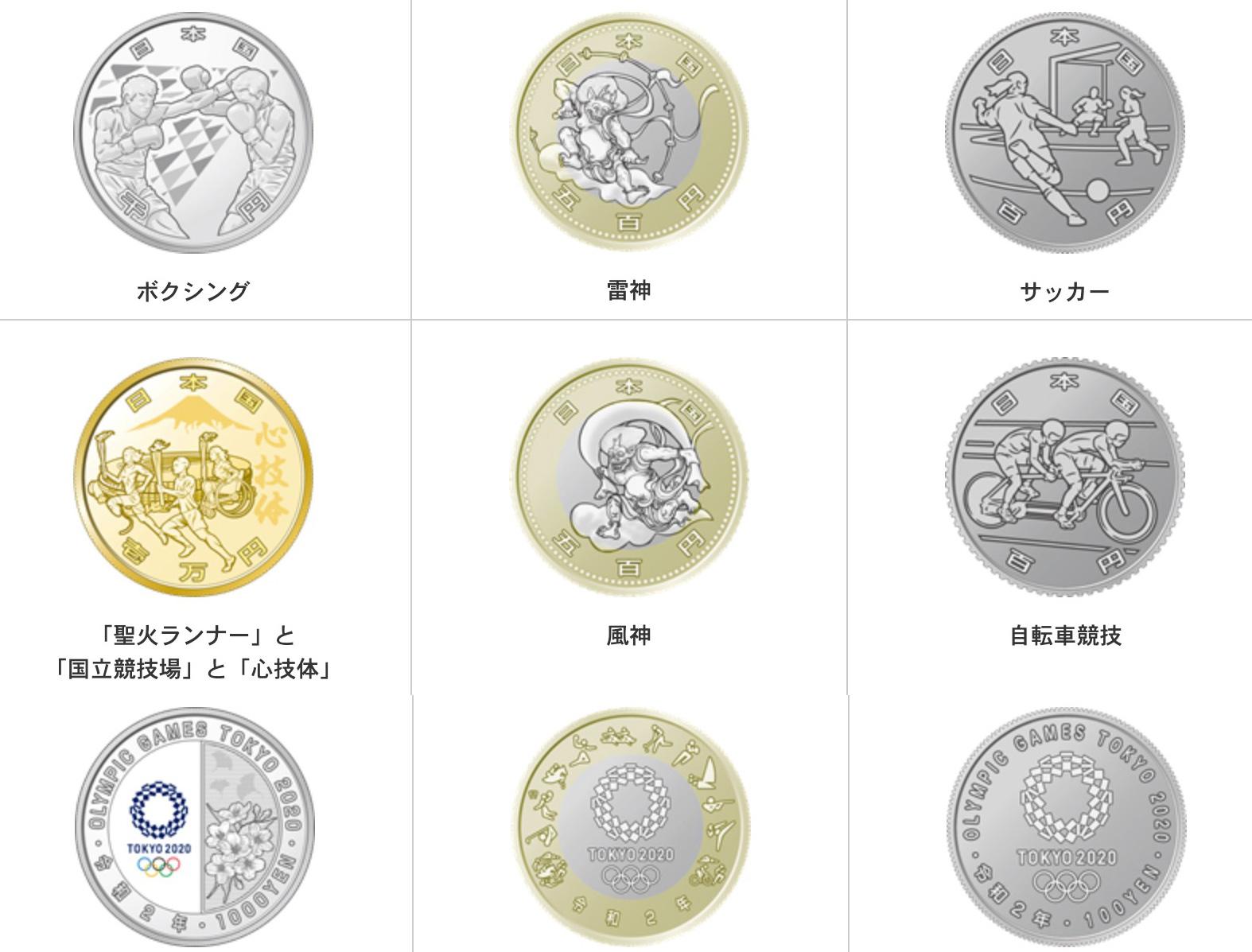 オリンピック 記念 硬貨 2020