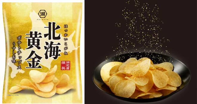 一年間頑張ったご褒美に♪金沢の金箔をふりかけて食べるポテトチップスが発売!