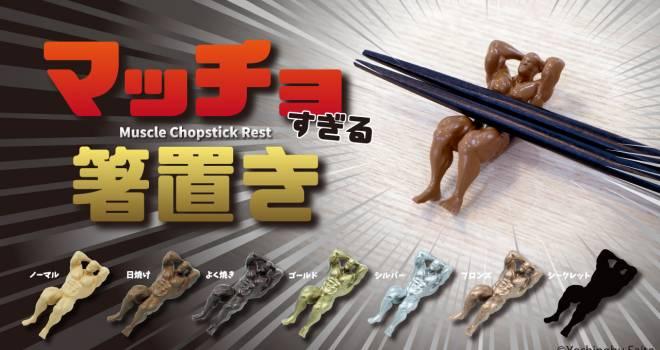 キレッキレじゃないか(笑)鍛え上げた腹筋でお箸を支える「マッチョ箸置き」がカプセルトイになった!