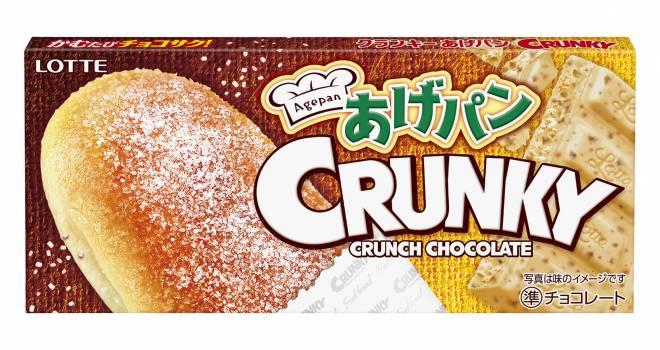 なにこれ美味しそう!懐かしい給食の定番「あげパン」を表現した「クランキー<あげパン>」新発売