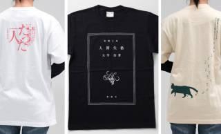 文豪クラスタの心をわしづかみ♡新潮文庫の表紙がモチーフの公式Tシャツが気になってしょうがない♪