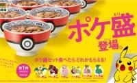 このどんぶり可愛い♡牛丼の吉野家とポケモンがコラボでフィギュア付「ポケ盛」発売