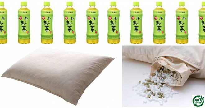 お茶のエコシステム。伊藤園「お~いお茶」の製造で排出される茶殻を活用した枕が発売