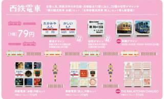 なんと350種類!西鉄電車や西鉄バスなどを包装紙にプリントしたチョコレートが限定発売!