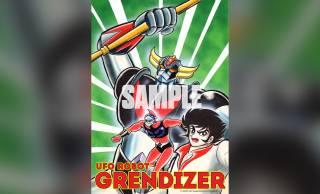 知る人ぞ知る永井豪マジンガーシリーズ3弾「UFOロボ グレンダイザー」が連載時のままで刊行!