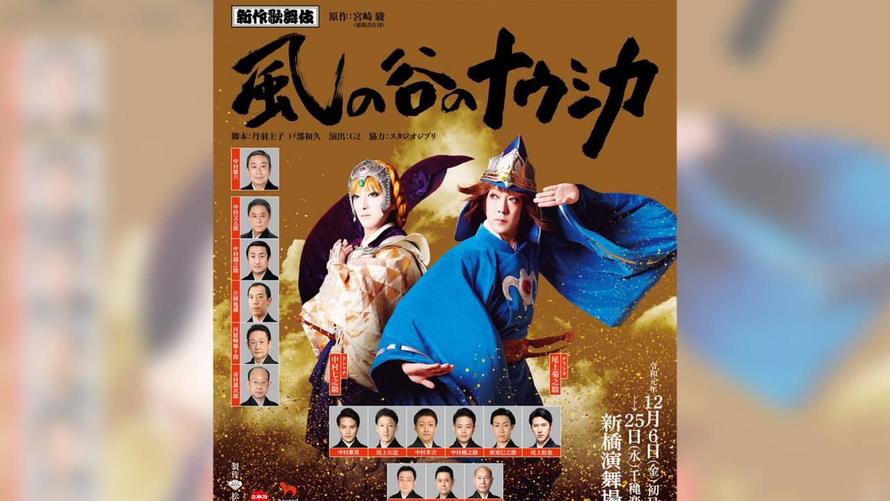 これは観るぞ!新作歌舞伎版「風の谷のナウシカ」がなんと全国の映画館で上映されることに!