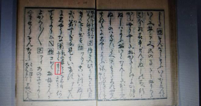 「まじ卍」とは江戸時代から使われている言葉が変化したものだった