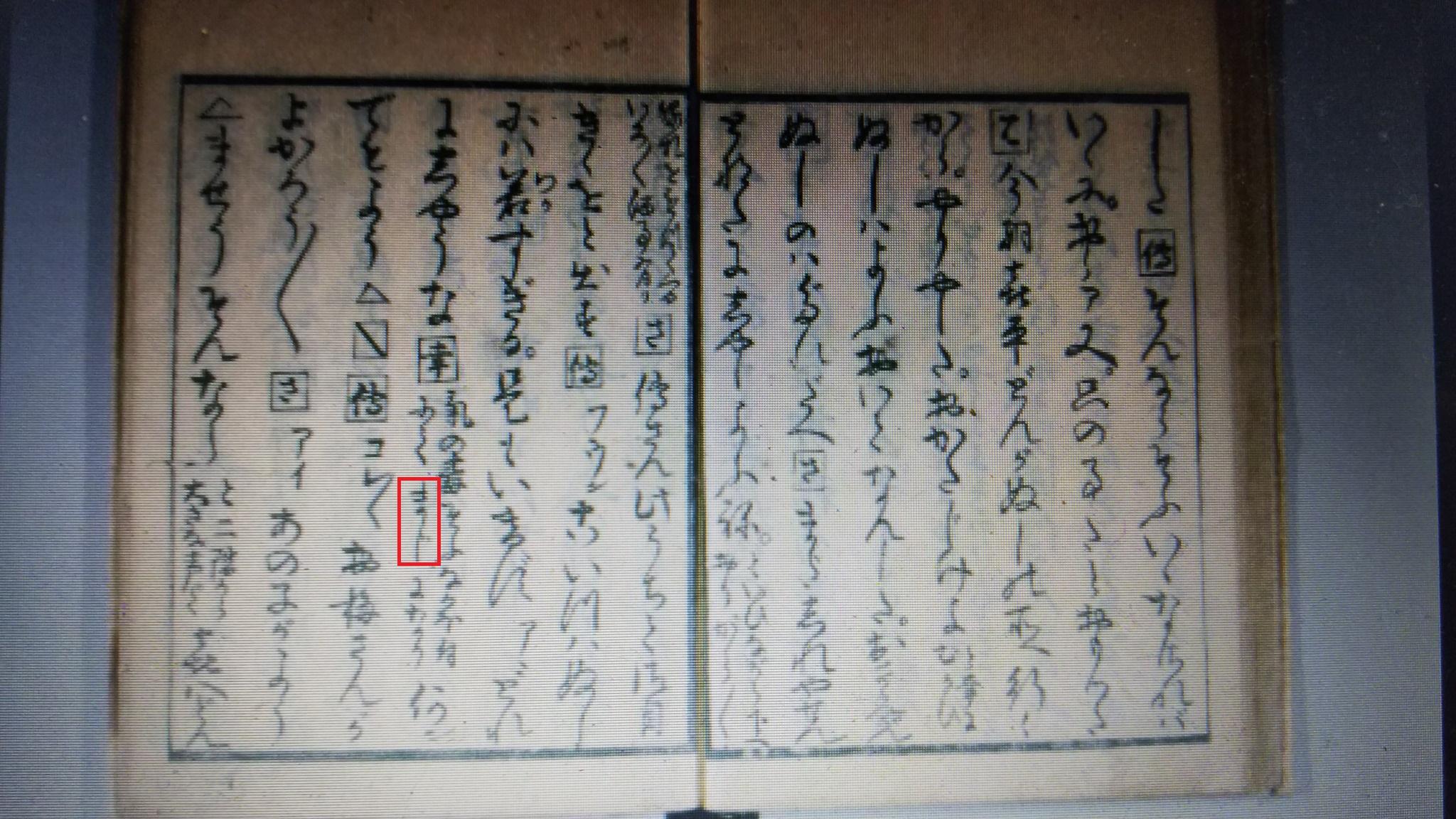 語 流行 江戸 時代