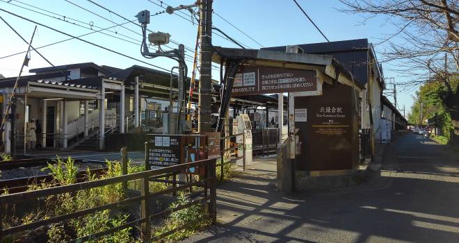 """情緒あふれる古都の入り口。JR北鎌倉駅には周辺駅とは""""なんか違う""""風情がある"""