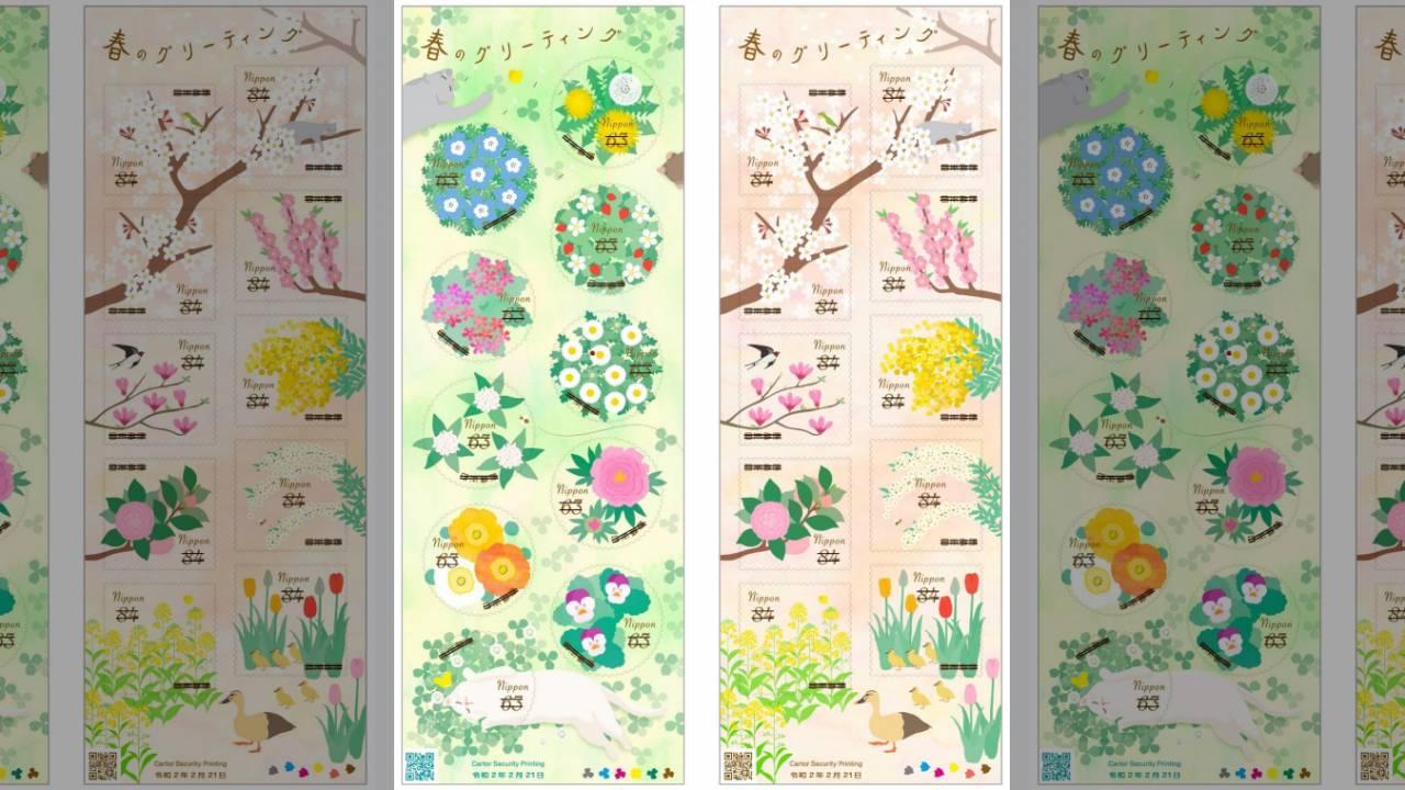 ニャンコもまったり♡日本の春を象徴する植物に溢れた「春のグリーティング切手」が可愛いよ