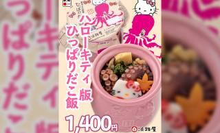 キティ、今度はタコ壺に入る!人気駅弁「ひっぱりだこ飯」にハローキティ版が新登場!