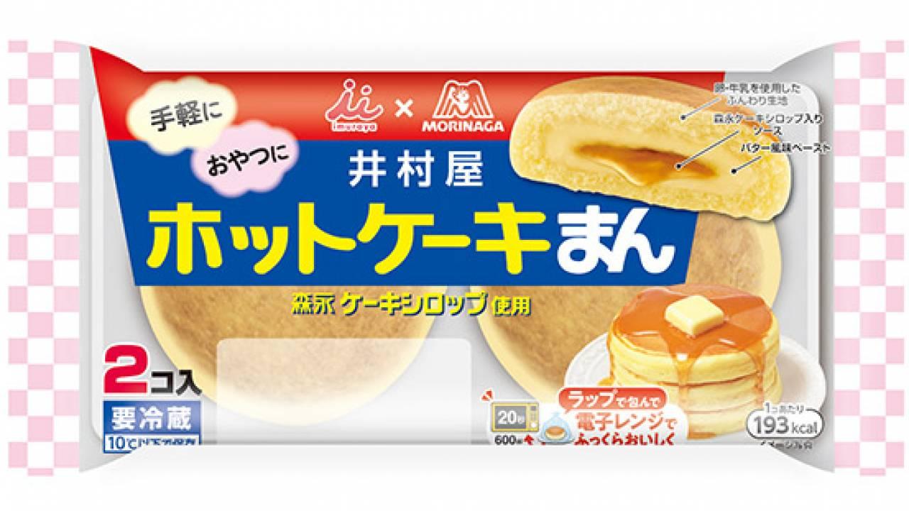 森永と井村屋が夢コラボ!ロングセラー・森永ホットケーキミックスの技術が詰まった「ホットケーキまん」発売