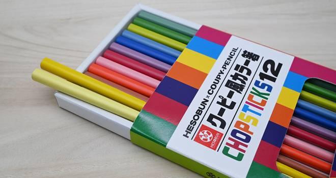 色の組み合わせを楽しむ♡クーピーペンシルのカラーをイメージしたお箸セット発売!