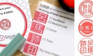 外国人の名前を漢字に変換して印鑑に!外国人向け印鑑「OMIYA-HANKO」がステキ