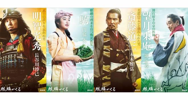 NHK大河ドラマ「麒麟がくる」のキャストビジュアルが続々と公開!