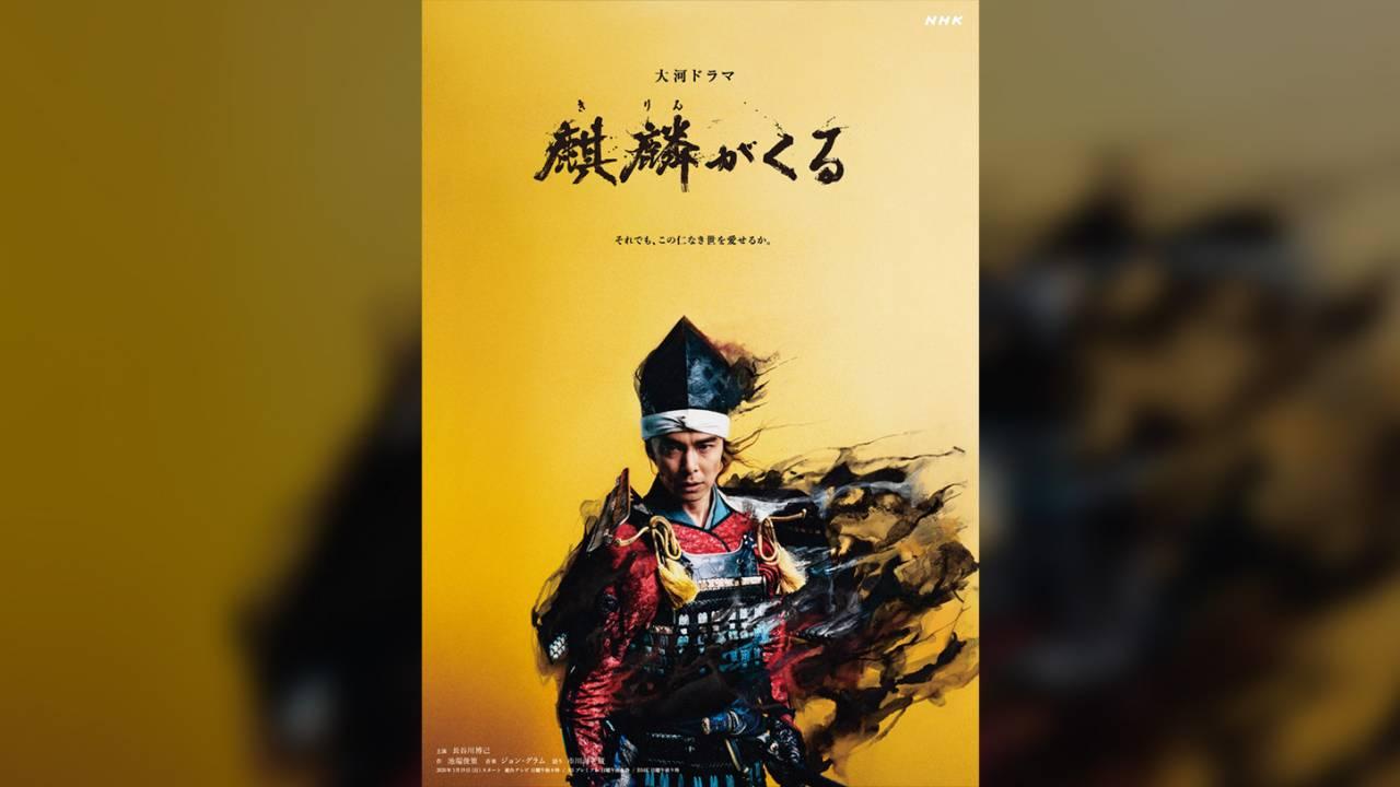 期待高まるカッコよさ!2020年NHK大河ドラマ「麒麟がくる」メインビジュアル解禁!