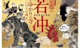 奇想の画家・伊藤若冲の展覧会「京都の若冲とゆかりの寺」が京都・大阪・日本橋・横浜で開催!