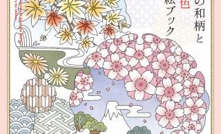 伝統文様を組み合わせた華やかな和柄が満載「四季の和柄と花景色 ぬり絵ブック」発売