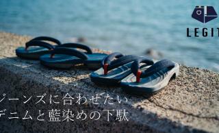 日本の藍を存分に楽しむ!焼杉を本藍染めして完成するデニムと藍染めの下駄がカッコいい!