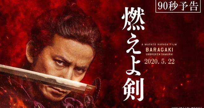 公開日が決定!司馬遼太郎 原作の映画「燃えよ剣」の予告編がついに解禁!
