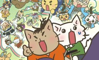 歴史上の人物に扮するネコが繰り広げるゆる〜い日本史「ねこねこ日本史」が映画化!