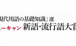 2019年新語・流行語大賞の年間大賞は「ONE TEAM」!トップテンも発表