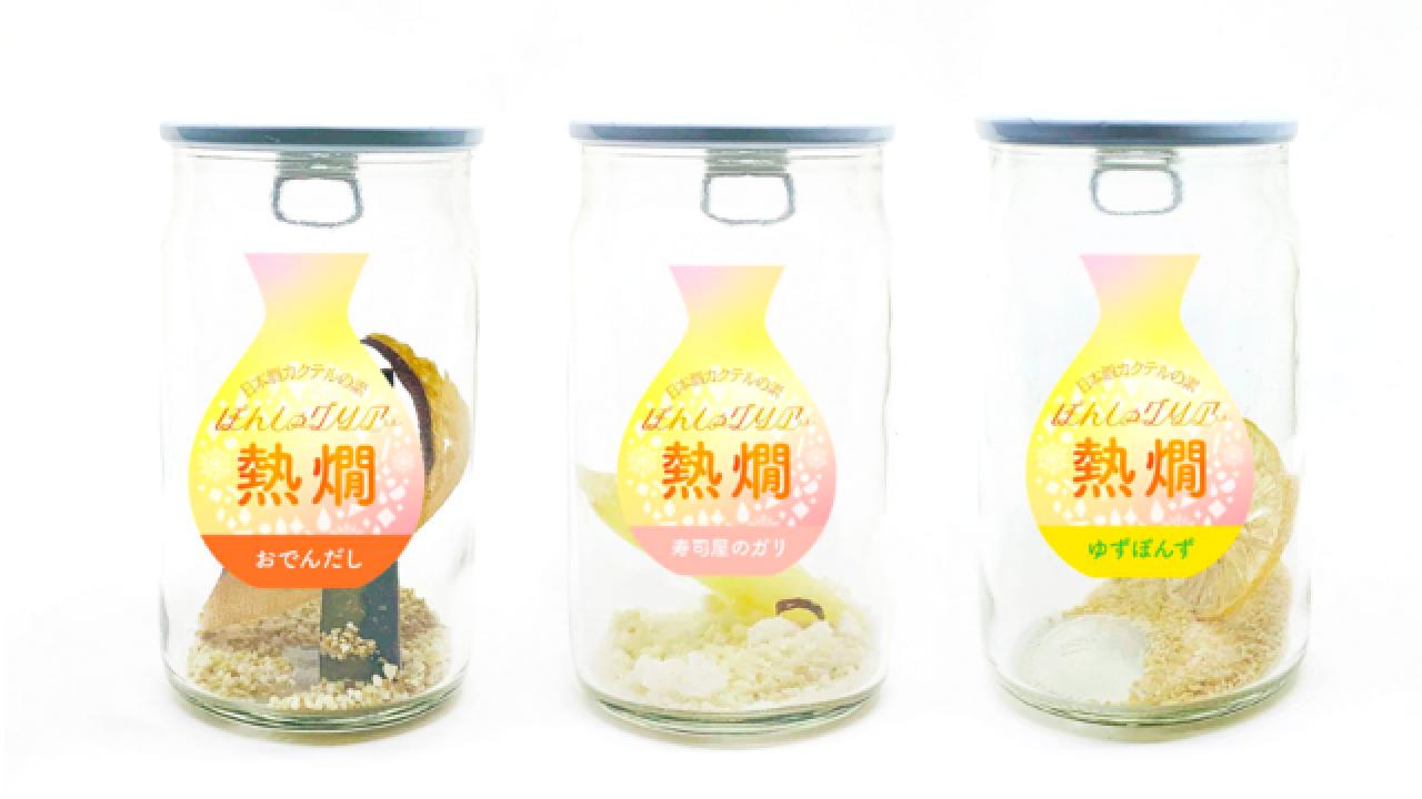 おでんだし、ゆずぽんず、寿司屋のガリ!?日本酒カクテルの素「ぽんしゅグリア」に熱燗用が登場