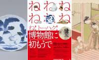 初詣と一緒にいかが?2020年お正月も東京国立博物館で毎年恒例の「博物館に初もうで」が開催へ