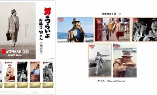 大型ポストカード付き!映画「男はつらいよ」新作公開を記念したフレーム切手セット発売