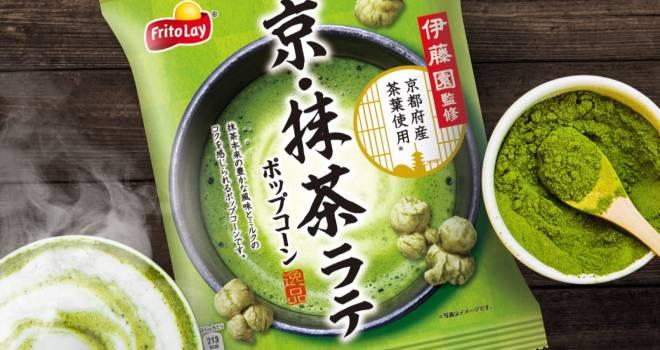 京都府産茶葉の豊かな香り♪伊藤園が監修した「京・抹茶ラテ ポップコーン」新発売