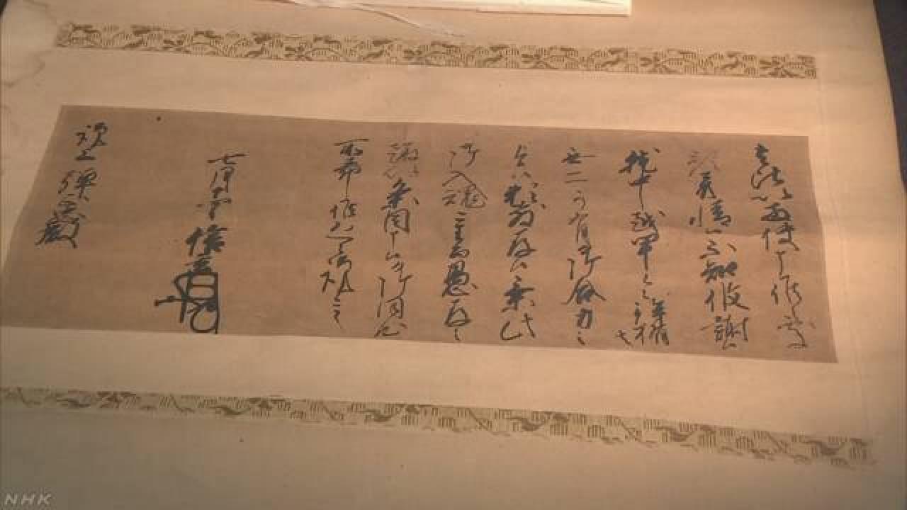 武田信玄が織田信長に宛てた感謝の書状が発見されました「お味方くださるとのこと、頼もしく存じます」