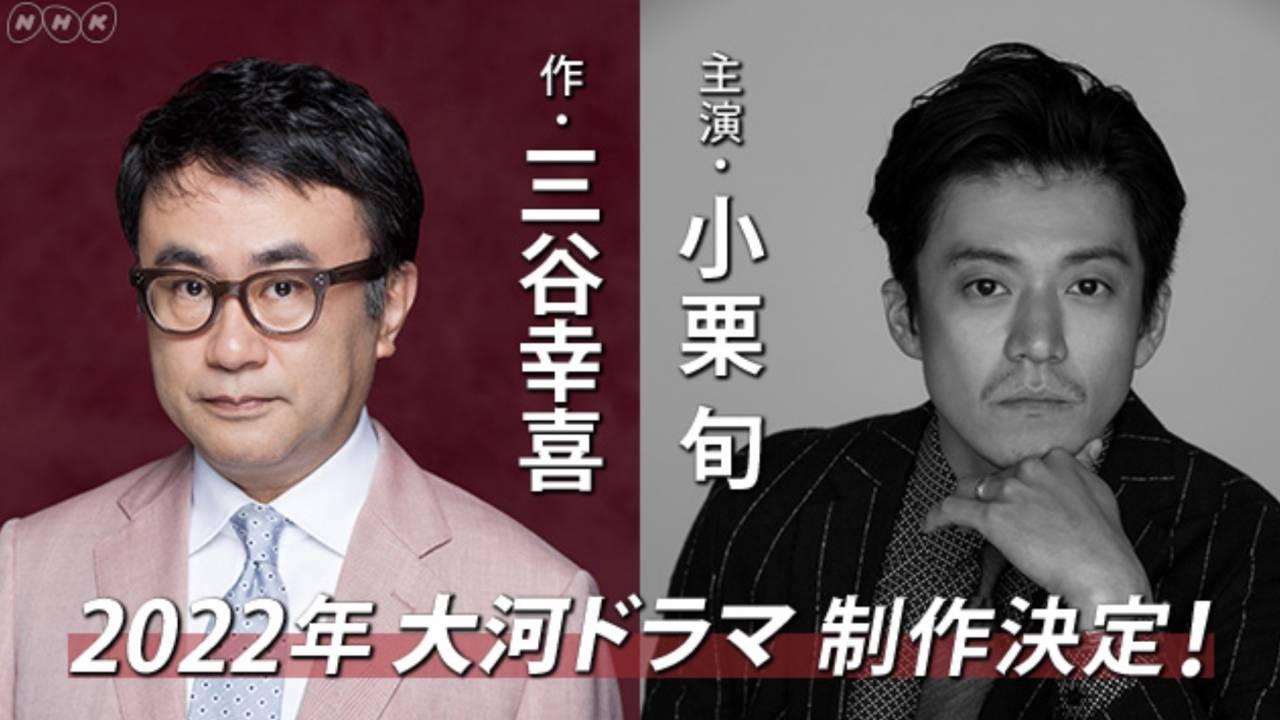 三谷幸喜ふたたび!主演は小栗旬!2022年大河ドラマは鎌倉幕府を支えた武士を描く「鎌倉殿の13人」に決定