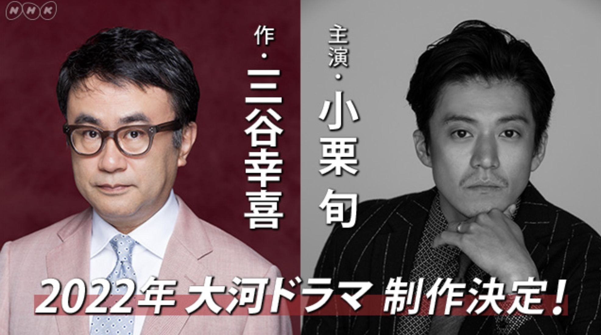 主役 ドラマ 2021 大河