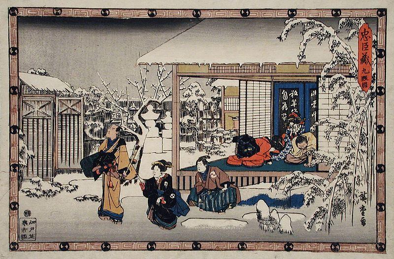 「忠臣藏 九段目」泉市版 横大判錦絵 画:安藤廣重