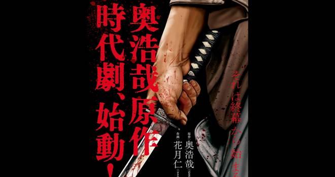 時は江戸…「GANTZ」奥浩哉による時代劇コミックの新連載がスタート!