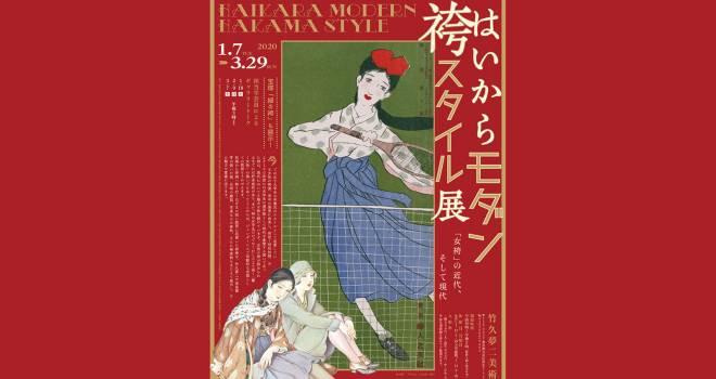 めちゃくちゃ興味深い!竹久夢二の作品や雑誌、写真などから女袴の魅力に迫る「はいからモダン袴スタイル展」