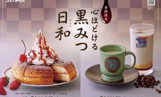 うっまそ♡コメダ珈琲店に和素材「黒みつ」を使った新メニューが季節限定で登場!