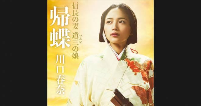大河ドラマ「麒麟がくる」で川口春奈が演じる濃姫が、夫・織田信長に対してとった決死の行動