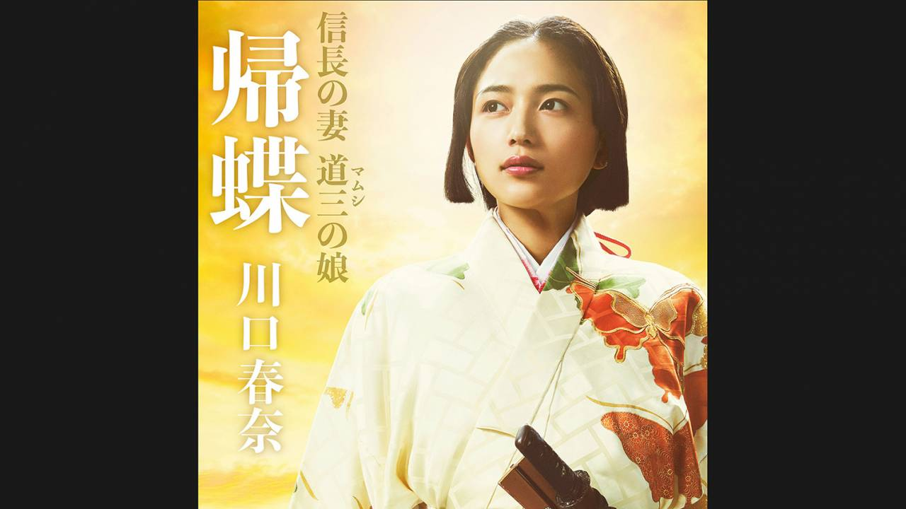 大河ドラマ「麒麟がくる」で女優・川口春奈が演じる信長の妻「濃姫」とはどのような人物?