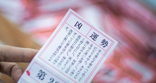 神社参詣の楽しみ「おみくじ」の普及は、女性の地位向上運動が関係していた