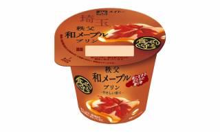 国産メープルシロップの香りが楽しめる「秩父 和メープルプリン」が新発売!