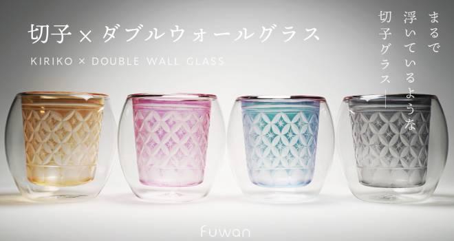 切子と機能性の美!まるで浮いているかのような新スタイルの切子グラスが美しい