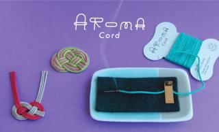 水引やリボンの代わりにもなる紐状のお香「AROMA Cord」が素敵!