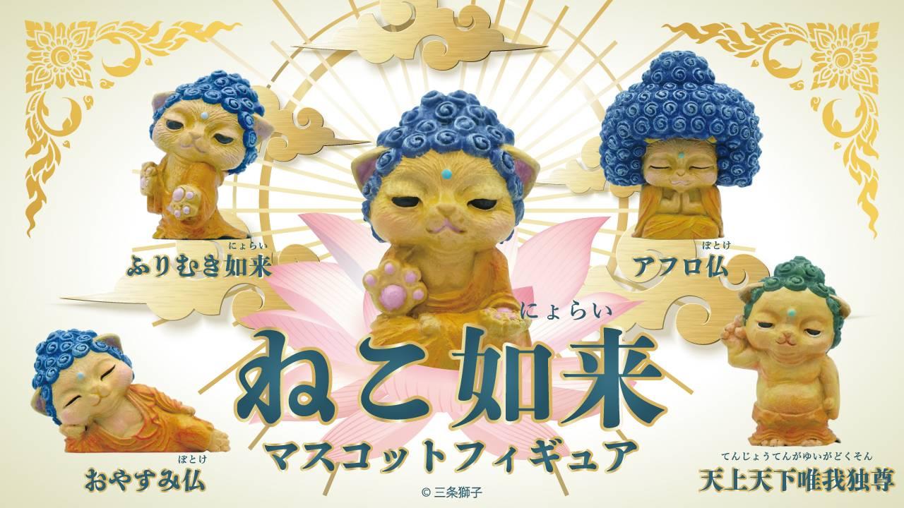 猫ちゃんと仏像が合体!?「ねこ如来」がミニフィギュアになって登場